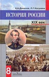 Комплект для 8 класса:: новый умк по истории россии с 6 по 10 класс.