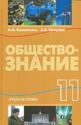 Учебник по обществознанию 11 класс кравченко скачать pdf.